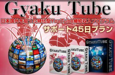 Gyaku Tube ギャクチューブ 小西和夫 評価 レビュー