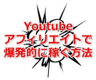 Youtubeアフィリエイト 月収30万