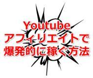 Youtubeアフィリエイト 月収30万