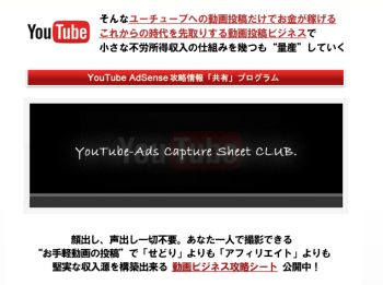 Youtube Adsense攻略情報共有プログラム 杉山健一 レビュー 評価