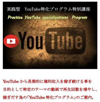 YouTube特化型権利収入構築プログラム 難波 特典
