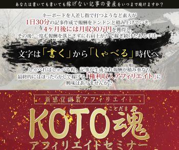 林田幸一 KOTO魂(ことだま)アフィリエイトセミナー レビュー 評価