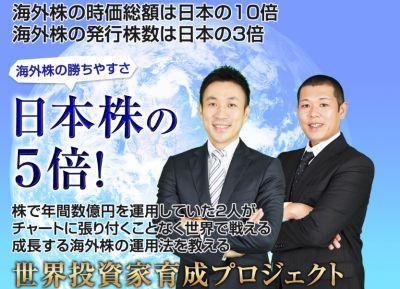 志村暢彦 山崎毅 海外株世界投資家育成プロジェクト