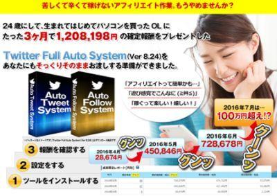 白石寛孝 Twitter Full Auto System
