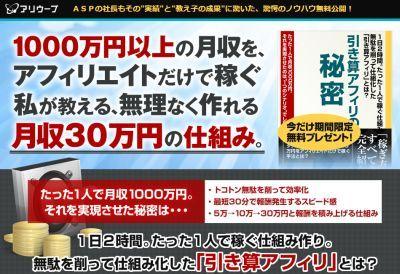 井口大輝 引き算アフィリエイト 株式会社アリウープ
