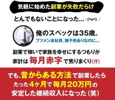 加藤行俊 20万円稼ぐファッション通信ビジネス レビュー 評価