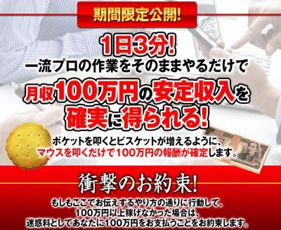 松木奈々子 ビスケット貯金 評判 レビュー
