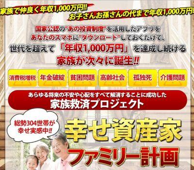 坂本健太 幸せ資産家ファミリー計画 評判 レビュー