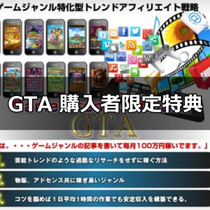 GTAの購入者特典