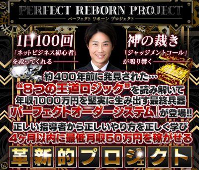 藤尾翔 パーフェクトリボーンプロジェクト レビュー 評価