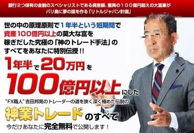 吉田邦晃 100億円大富豪プロジェクト レビュー評価