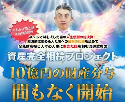 蝶乃舞 パンダ渡辺雅典 Dreamersアカデミー  詐欺 評価 レビュー