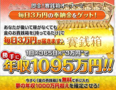島田真司 金の賽銭箱 拾いリッチファミリー レビュー 評価