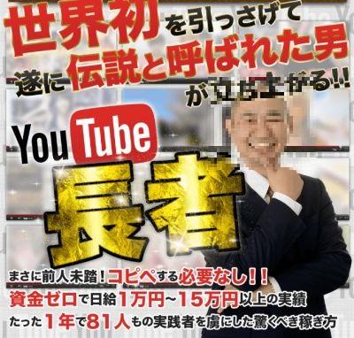 田井嘉寿久 ユーチューブジャックシステム レビュー 評価