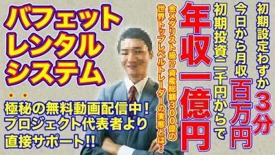 杉山英司 バフェットレンタルシステム レビュー 評価