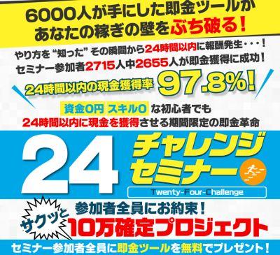 千石信風 24チャレンジセミナー レビュー 評価