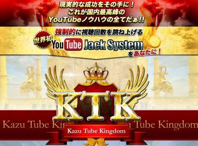 田井嘉寿久 Kazu Tube Kingdom カズチューブキングダム レビュー 評価