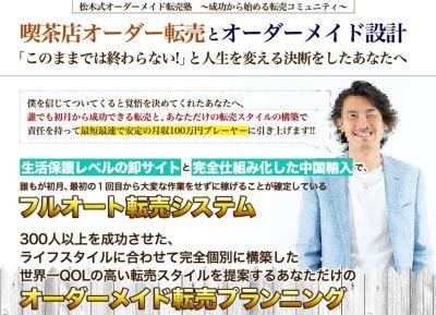 松木慎也 松木式オーダーメイド転売塾 レビューと評判