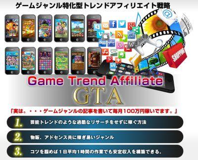 GTA ゲーム特化型トレンドアフィリエイト 田中保 レビュー