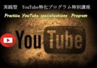 YouTube特化型権利収入構築プログラム 特典 レビュー