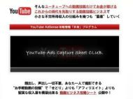 Youtube Adsense攻略情報共有プログラム 特典 レビュー