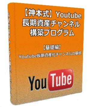 youtoku010000.jpg