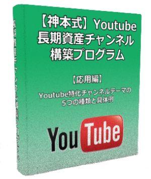 youtoku030000.jpg