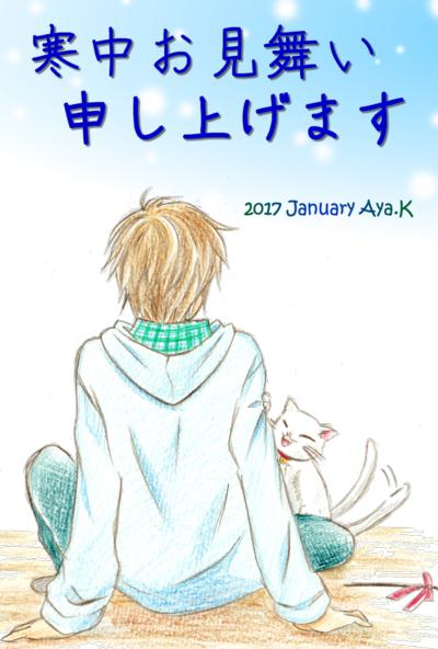 2017寒中web