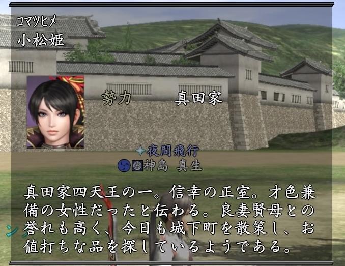 小松姫説明文