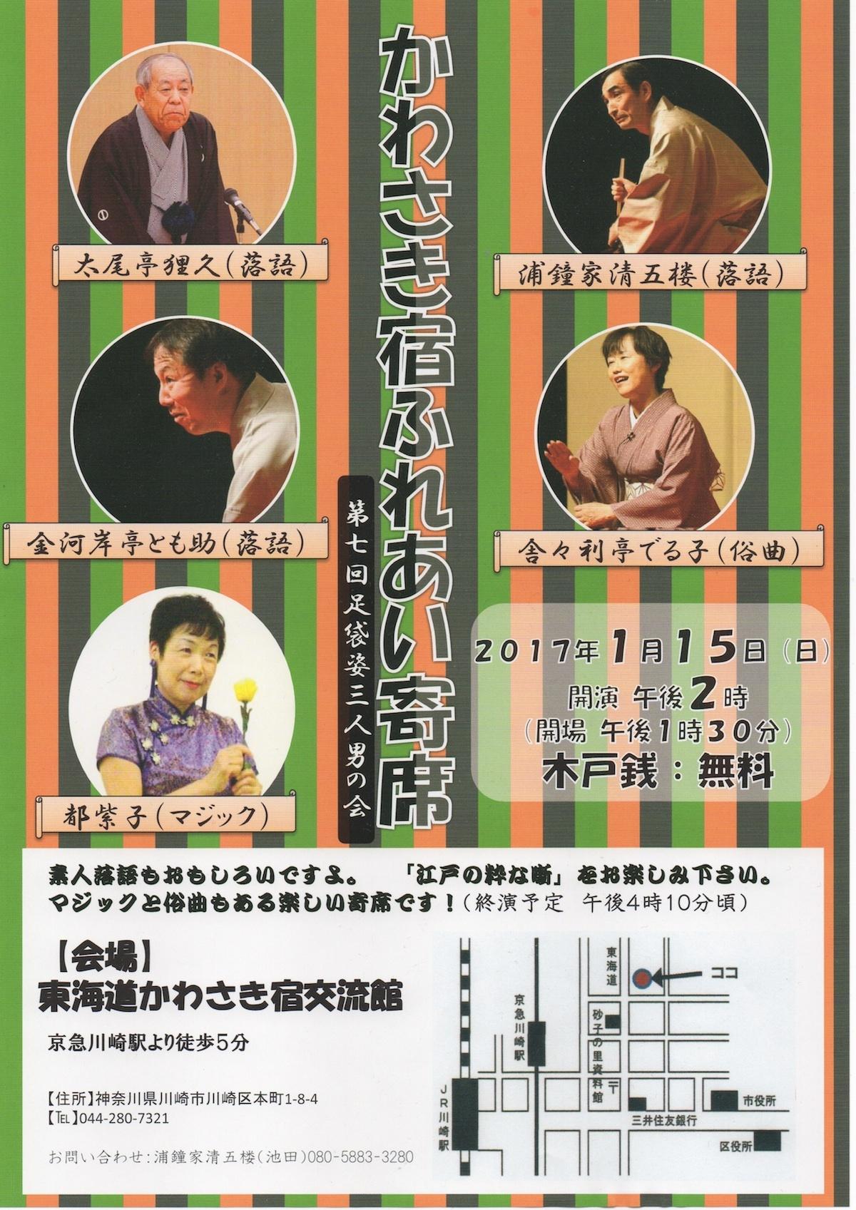 三人会201Jan kawasaki のコピー