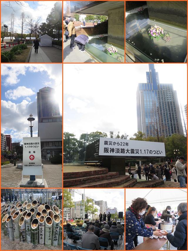 2017年117慰霊の集い
