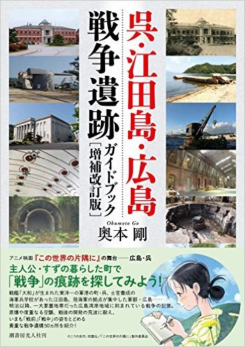 呉・江田島・広島戦争遺跡ガイドブック 増補改訂版