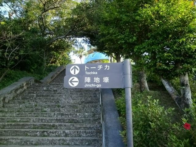 嘉数公園 (2)