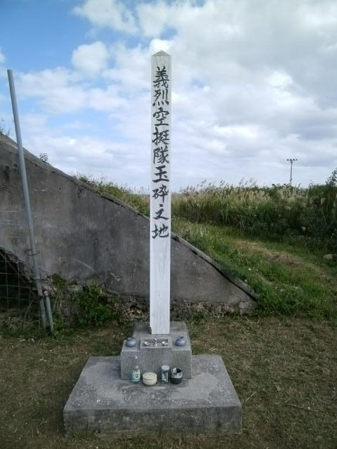 読谷掩体壕 (2)