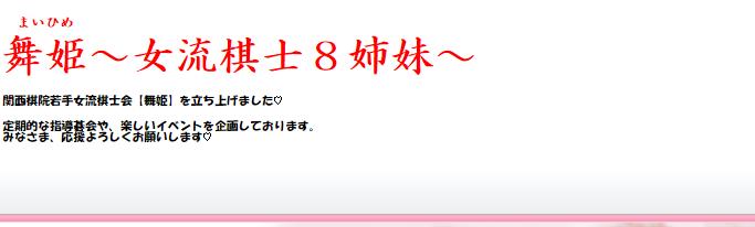 舞姫~女流棋士七姉妹~