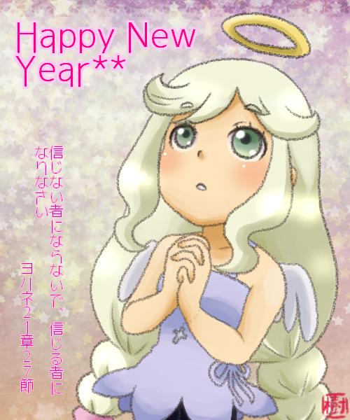 angel6(頂き物 樹花ちゃんからv)
