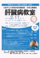2/11大阪市立大学医学部附属病院肝胆膵内科肝臓病教室 案内