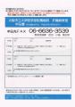 2/11大阪市立大学医学部附属病院肝胆膵内科肝臓病教室参加申込用紙