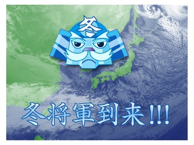 huyu_syougunn_image1.jpg