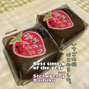 2017 いちご大福 生チョコ いちご