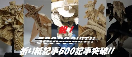 折り紙記事600突破