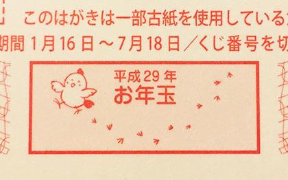 170106_hagaki_otosidama.jpg