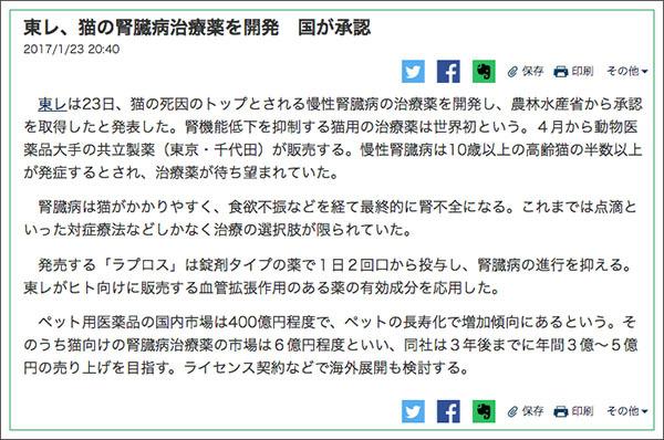 170126_jinzoyakuNews.jpg