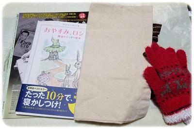 手袋や本など