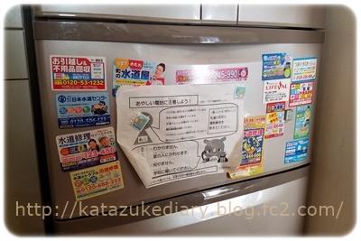 冷蔵庫の扉