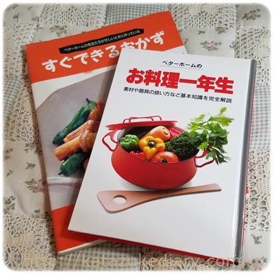ベターホームの料理本