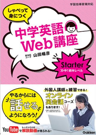 中学英語Web講座
