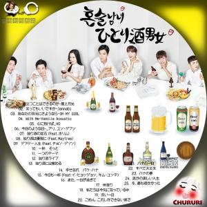 ひとり酒男女OST