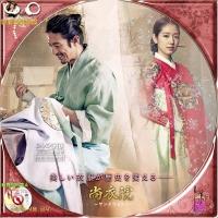 尚衣院 -サンイウォン-DVD
