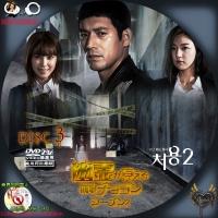 幽霊が見える刑事チョヨンシーズン2-4話ずつ3